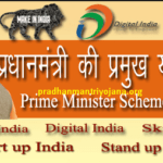 LIST OF PRADHAN MANTRI YOJANA (प्रधानमंत्री योजना सूची)
