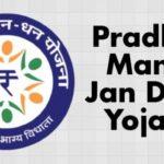 प्रधानमंत्री जन धन योजना एप्लीकेशन फॉर्म 2020 | Pradhan Mantri Jan Dhan Yojana Application form