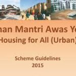 PRADHAN MANTRI AWAS YOJANA (PMAY) प्रधानमंत्री आवास योजना