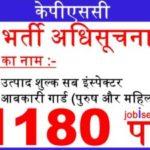कर्नाटक लोक सेवा आयोग भर्ती 2017 ऑनलाइन आवेदन करें – 1180 एक्साइज सब इंस्पेक्टर,