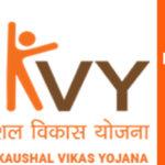 Pradhan mantri kaushal vikas yojana (प्रधानमंत्री कौशल विकास योजना PMKY)