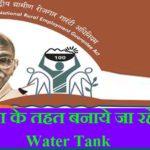 Nrega How to make Water Tank by Nrega