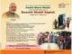 PM Narendra Modi announces nationwide Swachh Shakti Saptah from 1 to 8 March 2017
