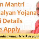 Pradhan Mantri Garib Kalyan Yojana प्रधानमंत्री गरीब कल्याण योजना