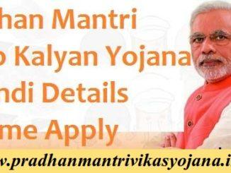 Pradhan-Mantri-Garib-Kalyan-Yojana