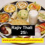 Rajiv Thali Yojana Himachal Pradesh