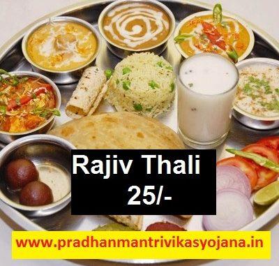 Rajiv Thali Yojana