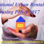 रेंटल पॉलिसी योजना 2020 | National Urban Rental Housing Policy 2020
