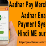 Aadhar Pay yojana 'आधार पे'