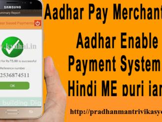 aadhar pay