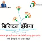 डिजिटल भारत | Digital India Full Details