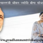 प्रधानमंत्री जीवन ज्योति बीमा योजना | PM Jeevan Jyoti Bima Yojana