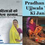 प्रधान मंत्री उज्ज्वला योजना 2020 | Pradhan Mantri Ujjwala Yojana PMUY 2020