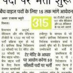 Himachal Pradesh TGT Recruitment 2020