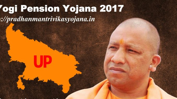 Yogi-pension-yojana-2017