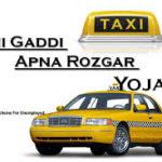 पंजाब अपनी गाड़ी अपना रोजगार योजना 2020   Punjab Apni Gaddi Apna Rozgar Yojana 2020