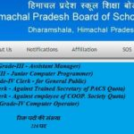 Himachal Pradesh Board of School Education Recruitment