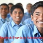 मध्यप्रदेश प्रवीण्या छात्रवृत्ति योजना 2020 | MP Pravinya Scholarship Scheme