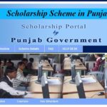 पंजाब मुख्यमंत्री छात्रवृत्ति योजना | Scholarship Scheme Punjab