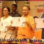 उत्तर प्रदेश मुखबिर योजना 2020   UP Mukhbir Yojana 2020