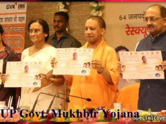 Uttar Pradesh Mukhbir Yojana