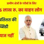 प्रधान मंत्री ग्राम परिवहन योजना