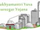 Mukhyamantri Yuva Swarozgar Yojana