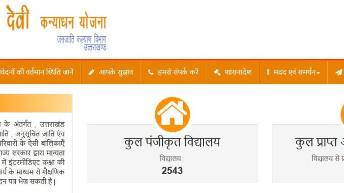 Gaura Devi Kanya Dhan Yojana Uttarakhand