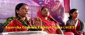 Aajeevika Grameen Express Yojana (AGEY)