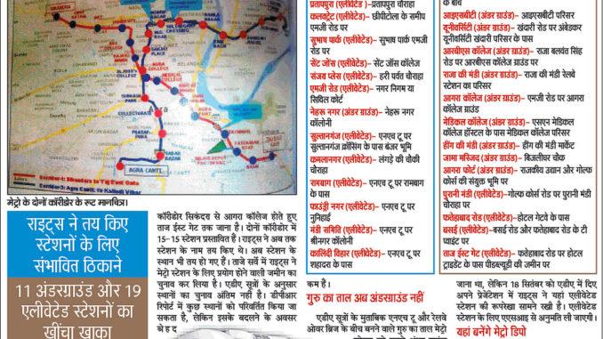 Agra Metro Full Detail