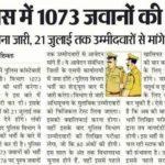 HP Police Constable Recruitment