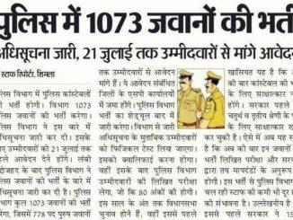 HP Police Constable Recruitment 2017