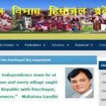 Himachal Panchayat Sahayak Bharti 2017