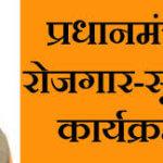 प्रधानमंत्री रोजगार सृजन कार्यक्रम 2020 | PM Rozgar Srijan Karyakram Yojana 2020