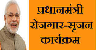 Pradhan Mantri Rozgar Srijan Karyakram Yojana