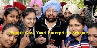 Punjab Govt Yaari Enterprises Scheme