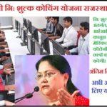 राजस्थान मुख्यमंत्री निशुल्क कोचिंग योजना 2020 | Rajasthan Free Coaching Yojana Application Form