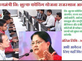 Rajasthan Mukhyamantri Free Coaching Yojana