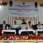 Smart Classroom Yojana Arunachal Pradesh