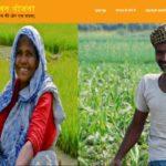 किसान ऋण मोचन योजना उत्तर प्रदेश 2020
