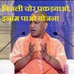 Bijali Chor Pakdvao, Inam Paao Yojana Uttar Pradesh