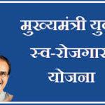 Mukhyamantri Swarojgar Yojana MP