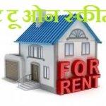 Rent to Own Yojana | रेंट टू ओन