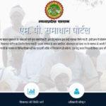 Application Form Samadhan Yojana Madhya Pradesh | मध्य प्रदेश समाधान योजना एप्लीकेशन फॉर्म 2020