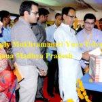 Application Form Mukhyamantri Yuva Udyami Yojana Madhya Pradesh
