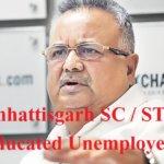 अनुसूचित जाति अनुसूचित जनजाति एवं पिछड़ा वर्ग बेरोज़गार छत्तीसगढ़ | SC ST Educated Unemployed Chhattisgarh
