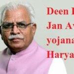 Application form Deen Dayal Jan Awas yojana Haryana