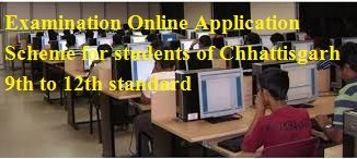 Examination Online Application Scheme for students of Chhattisgarh 9th to 12th standard