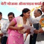 Application form Gaon Ki Beti Yojana Madhya Pradesh Benefit 2021 | मध्य प्रदेश गांव की बेटी योजना क्या है ?