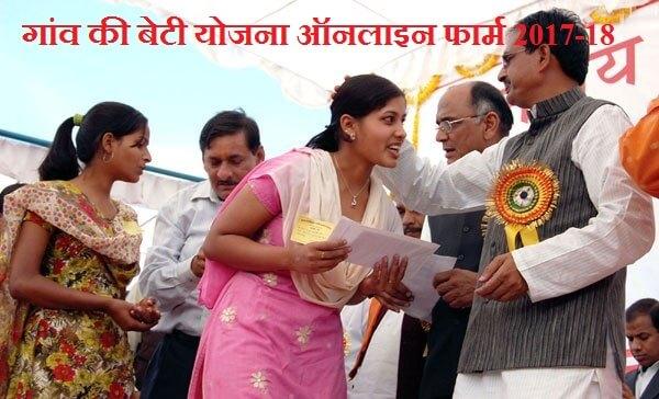 Application form Gaon Ki Beti Yojana Madhya Pradesh